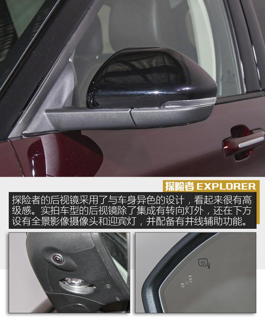 福特探险者:中国人眼中的美国车