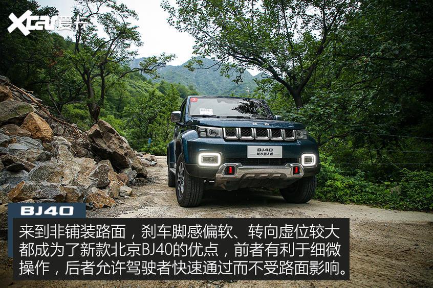试驾新款北京BJ40城市猎人版 能文能武