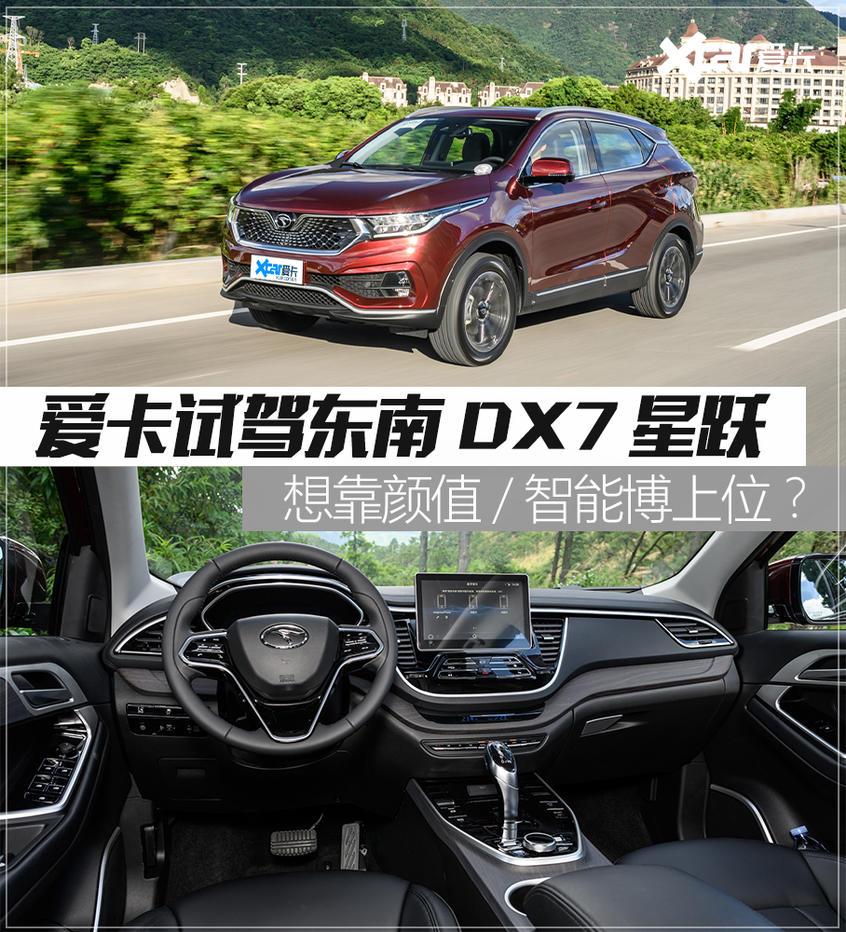 爱卡试驾东南DX7星跃 颜值、动力双进化
