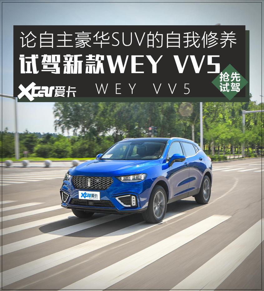 试驾2021款WEY VV5 颜值依旧/配置升级
