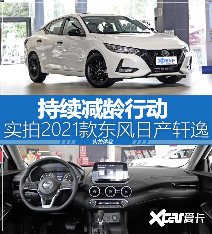 实拍2021款东风日产轩逸持续减龄行动-爱卡汽车