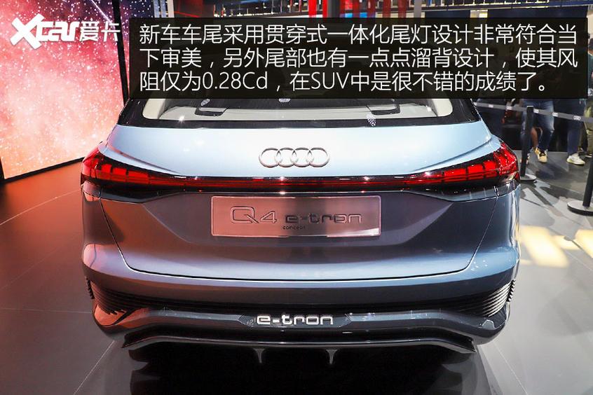 奥迪Q4 e-tron概念车解析