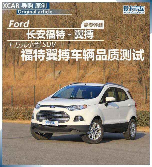 元小型SUV 福特翼搏车辆品质测试高清图片