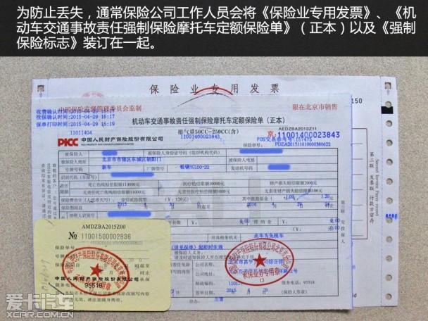 【图】实测人保免费搭电服务,很好用 北京论坛 汽车之家论坛