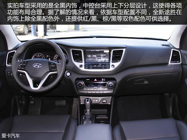 不只是拼颜值 实拍北京现代全新途胜高清图片