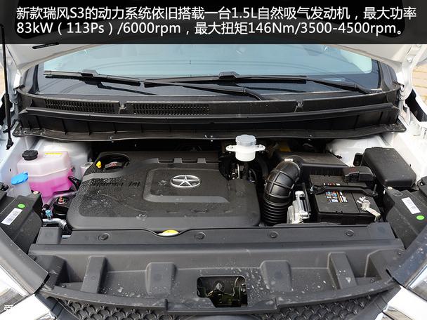 补强 实拍新款江淮瑞风S3 -空间宽裕动力够用高清图片