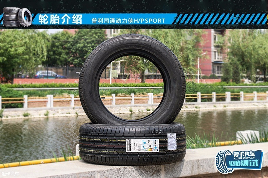 测试轮胎规格为235/55 R17,目前这款轮胎在网络零售店上售价为1225元。