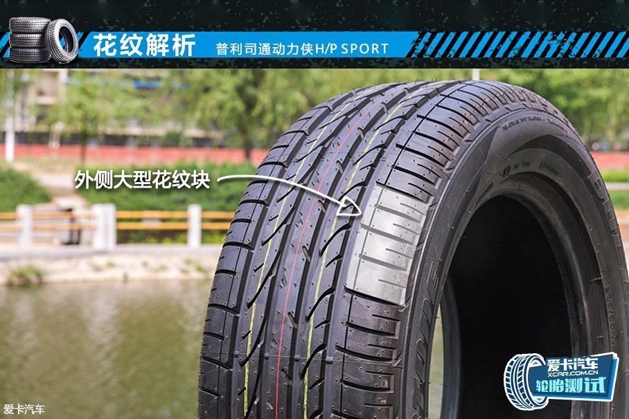 普利司通动力侠H/P SPORT的胎肩两侧花纹主要是为湿路上的排水性能,大面积的胎肩花纹款配合中央条形条纹,能明显加强轮胎的抓地力,增强道路附着力。