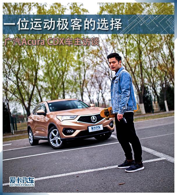 一位运动极客的选择 广汽Acura CDX车主访谈