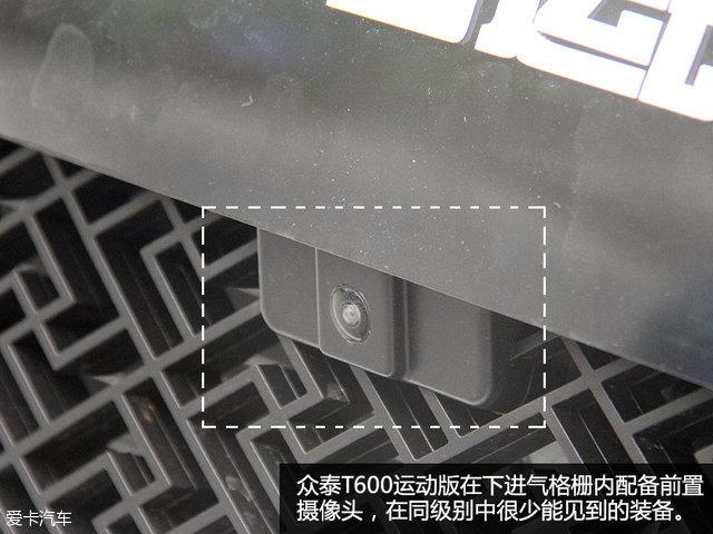 意想之外的高逼格 实拍众泰T600运动版