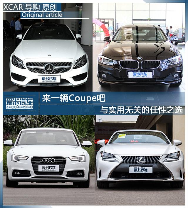 四辆Coupe对比