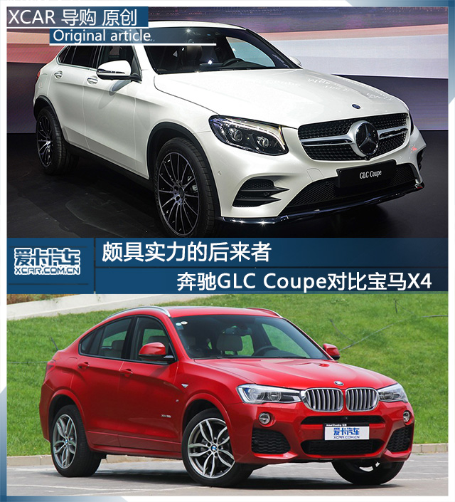 GLC Coupe对比X4