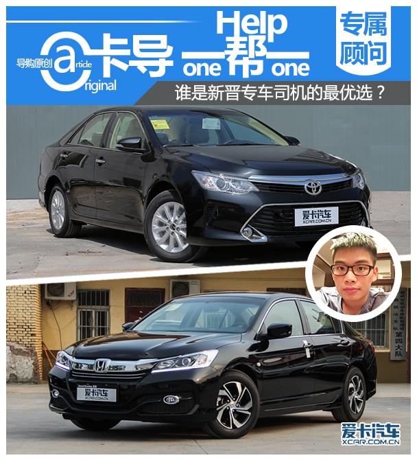 广汽丰田2016款凯美瑞