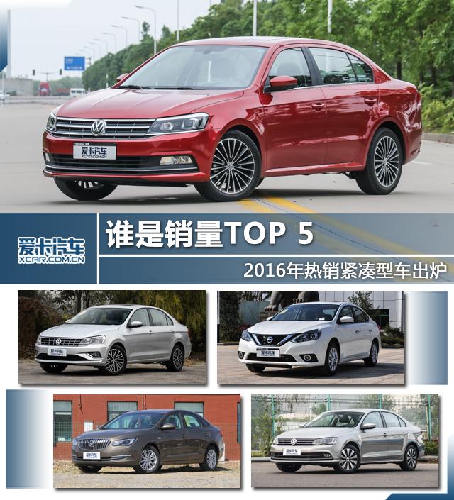 2016年1-11月轿车销量前十位排名