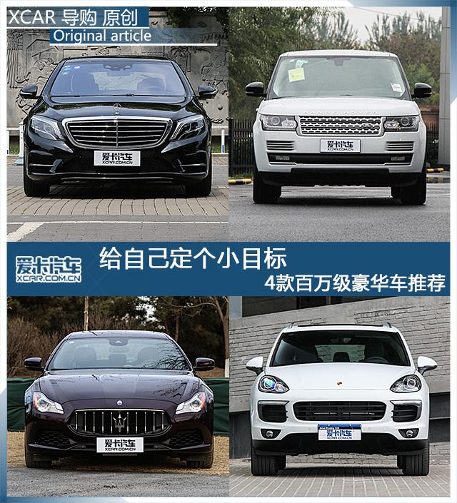 四款百万级不同类型豪华车推荐