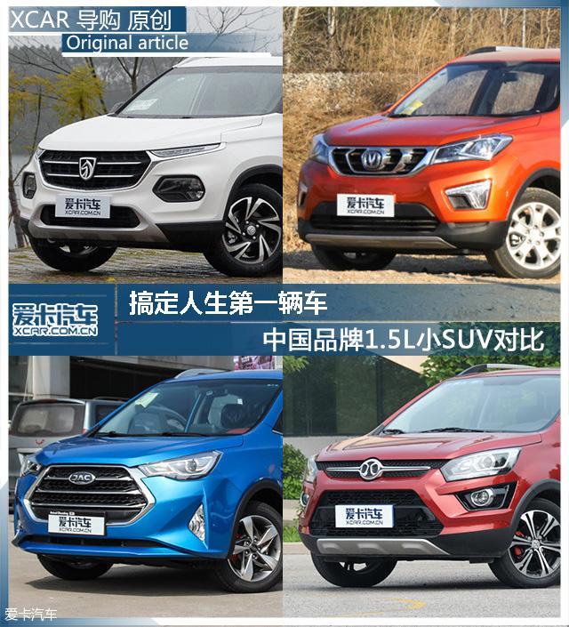 搞定人生第一辆车 中国品牌小型SUV对比