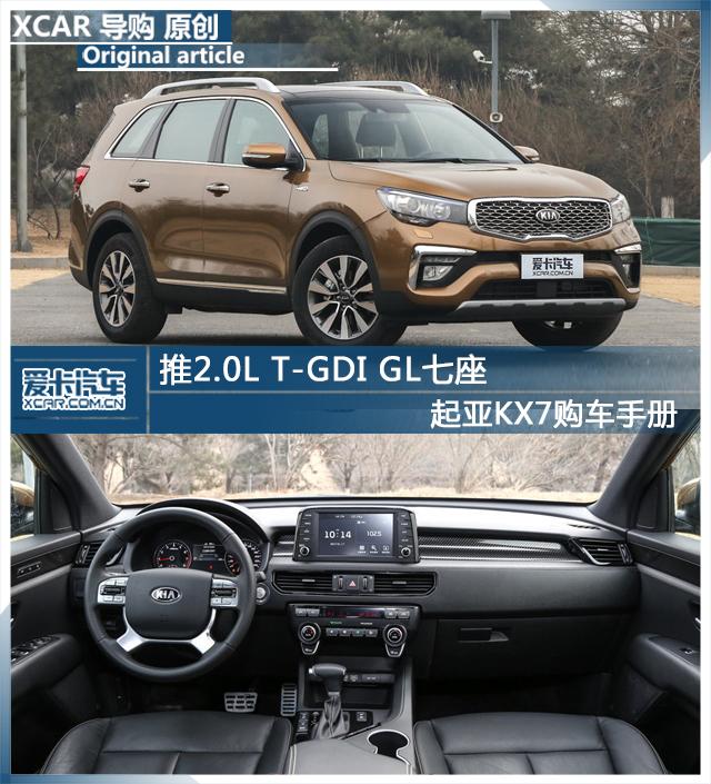 推2.0L T-GDI GL七座 起亚KX7购车手册