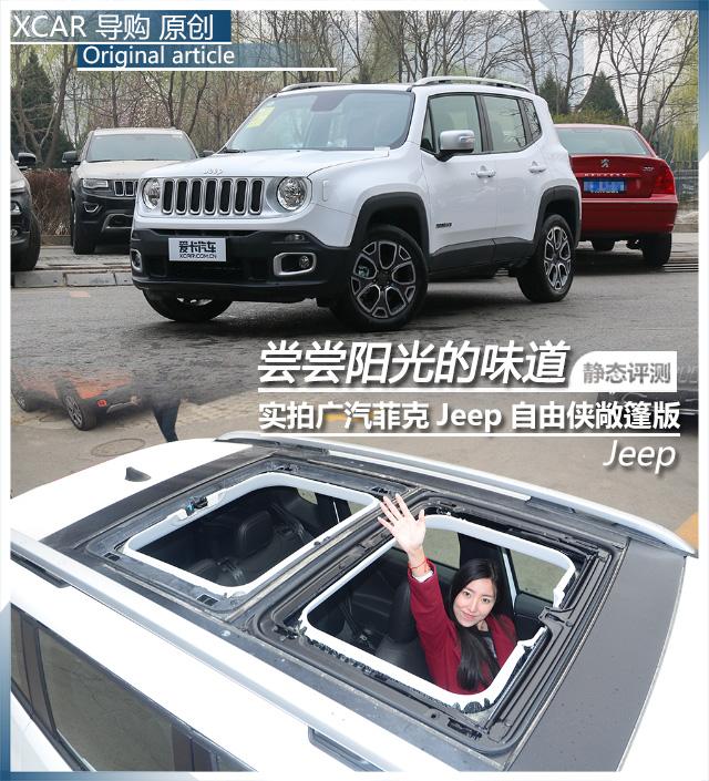 实拍广汽菲克Jeep自由侠敞篷版