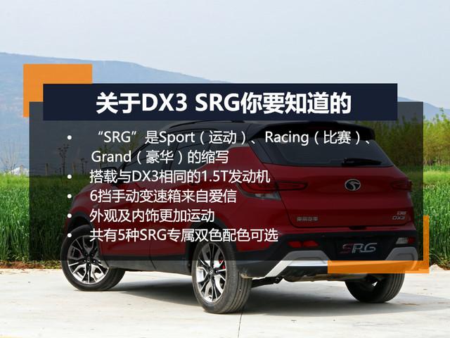 试驾DX3 SRG