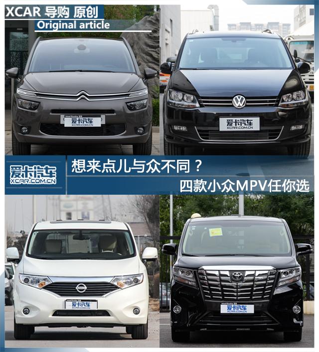 四款小众MPV任你选