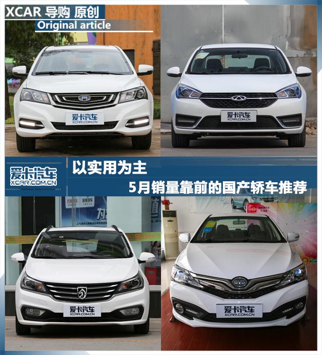 以实用为主 5月销量靠前的国产轿车推荐