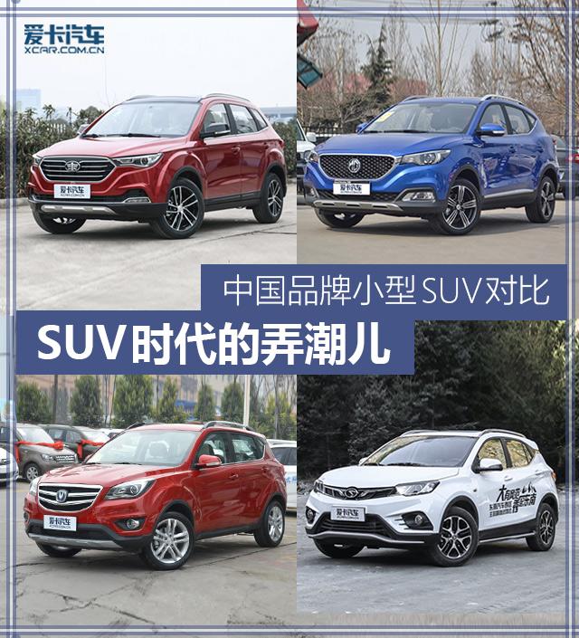 中国品牌热门小型SUV对比