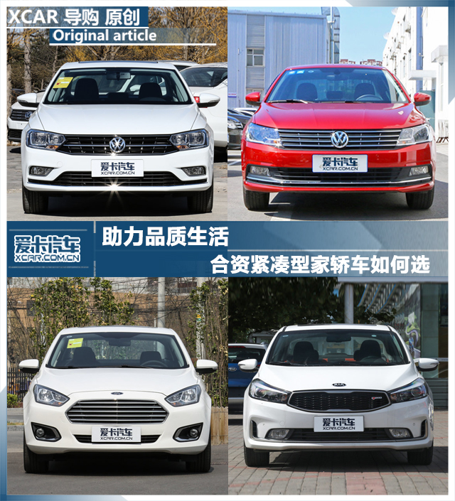合资紧凑型家轿车如何选
