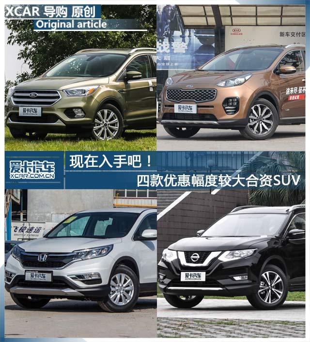 四款优惠幅度较大合资SUV