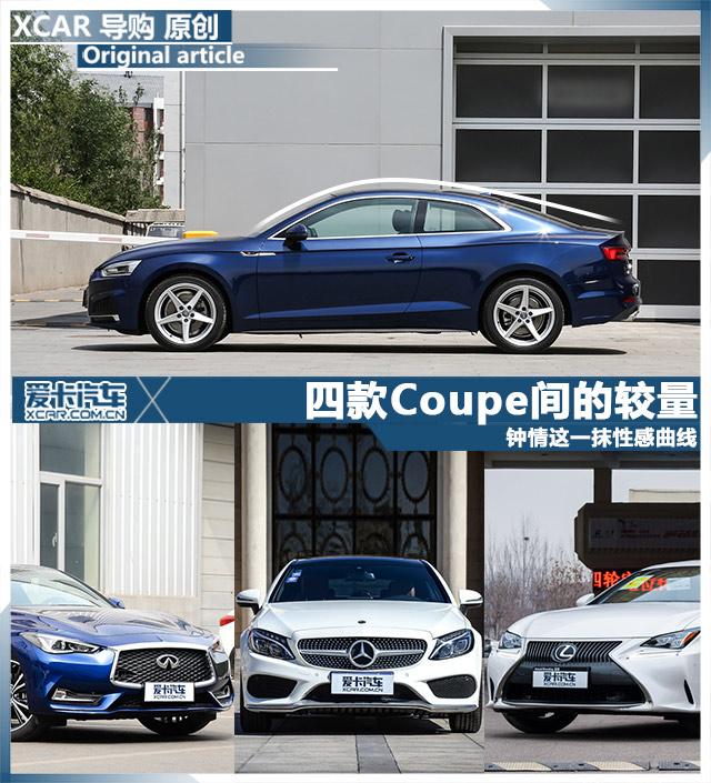 四款Coupe间的较量