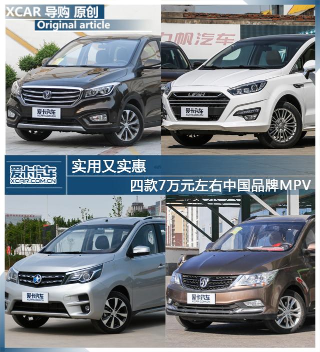 四款7万元左右中国品牌MPV