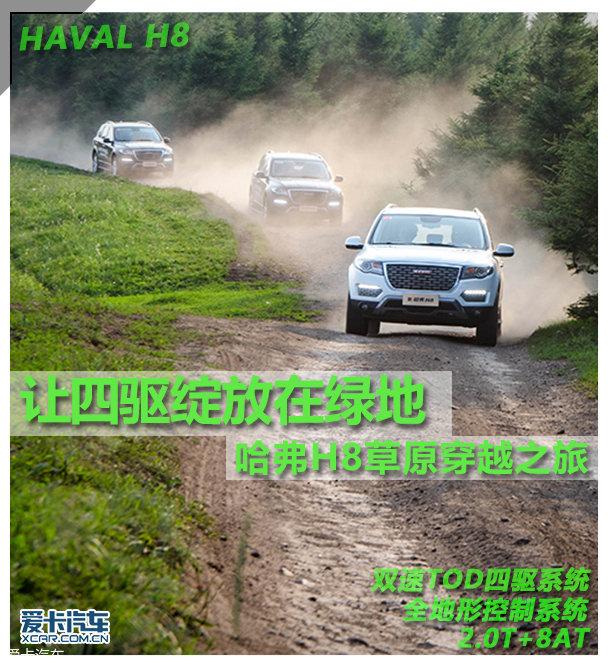 哈弗H8草原穿越之旅