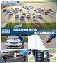 中国品牌年度车评选 轿车品质数据汇总