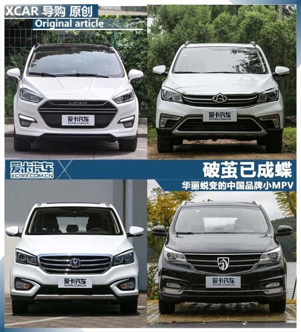 中国品牌小MPV对比