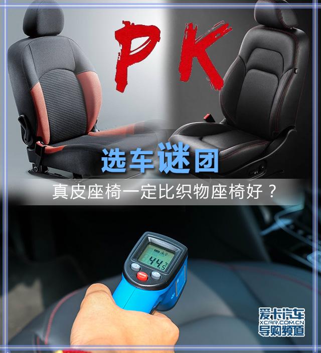 织物座椅PK真皮座椅