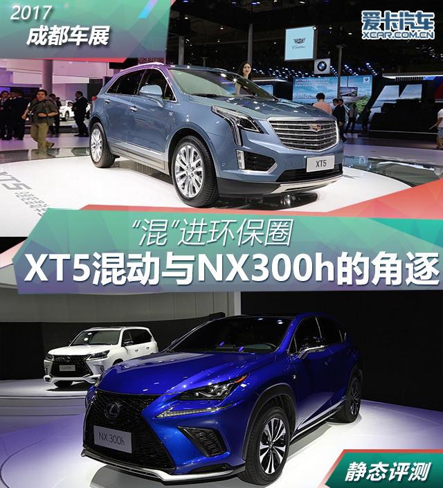XT5混动与NX300h的角逐