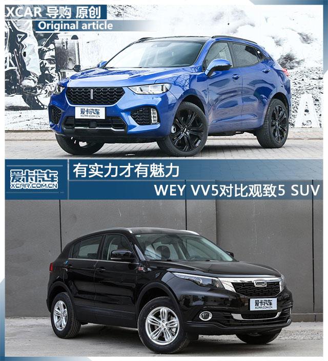 WEY VV5对比观致5 SUV