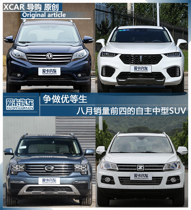 八月销量前四的自主中型SUV