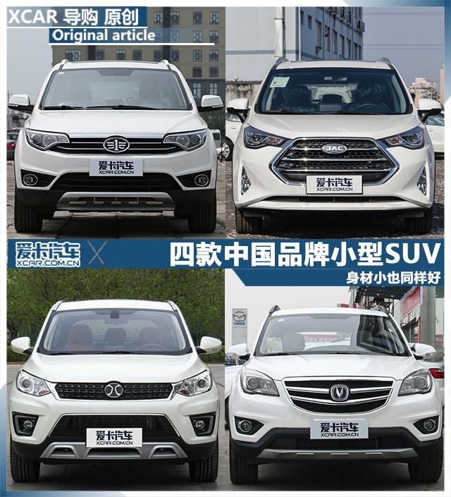 四款中国品牌小型SUV