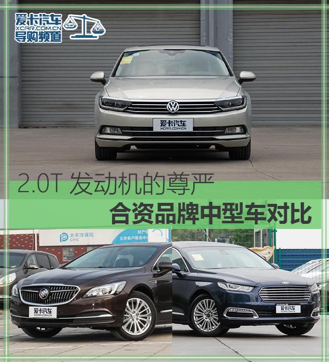 合资品牌中型车对比