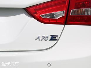 试驾天津一汽骏派A70E