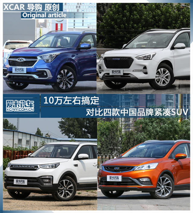 对比四款中国品牌紧凑SUV