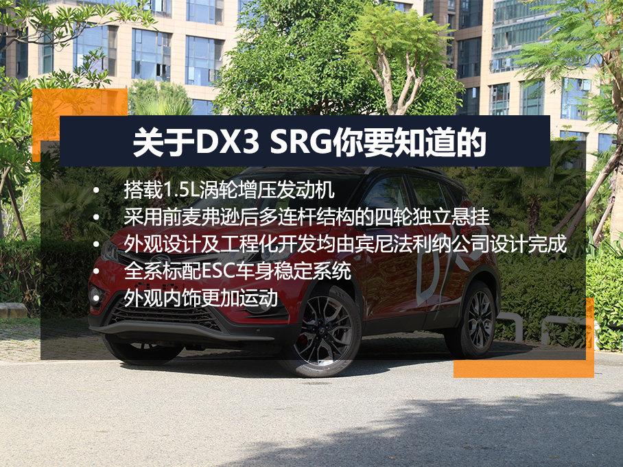 爱卡试驾新东南DX3 SRG