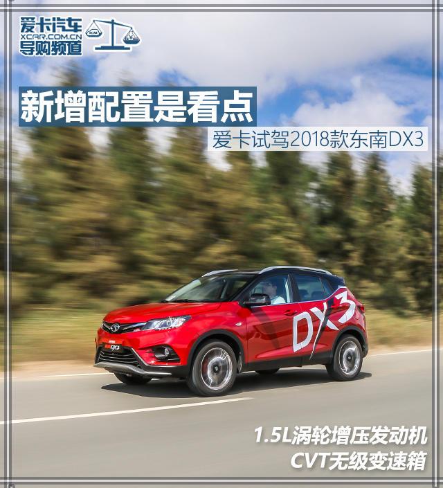 爱卡试驾2018款东南DX3