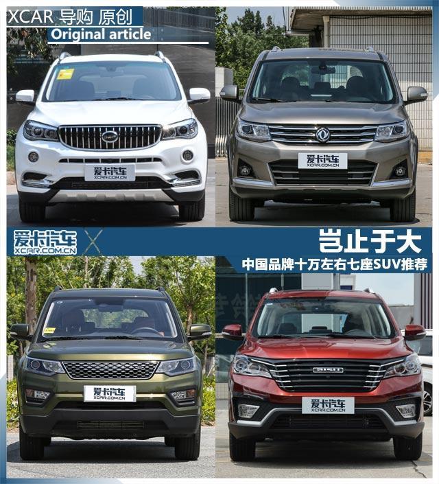 十万国产七座SUV推荐