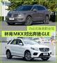 功成名就者的座驾 林肯MKX对比奔驰GLE