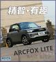 精智・有趣 实拍北汽新能源ARCFOX LITE