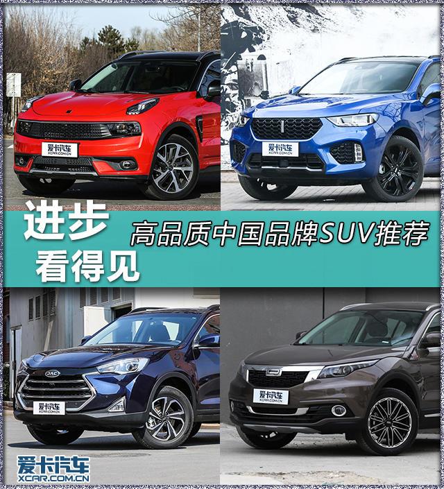 中国品牌SUV