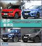 进步看得见 四款高品质中国品牌SUV推荐