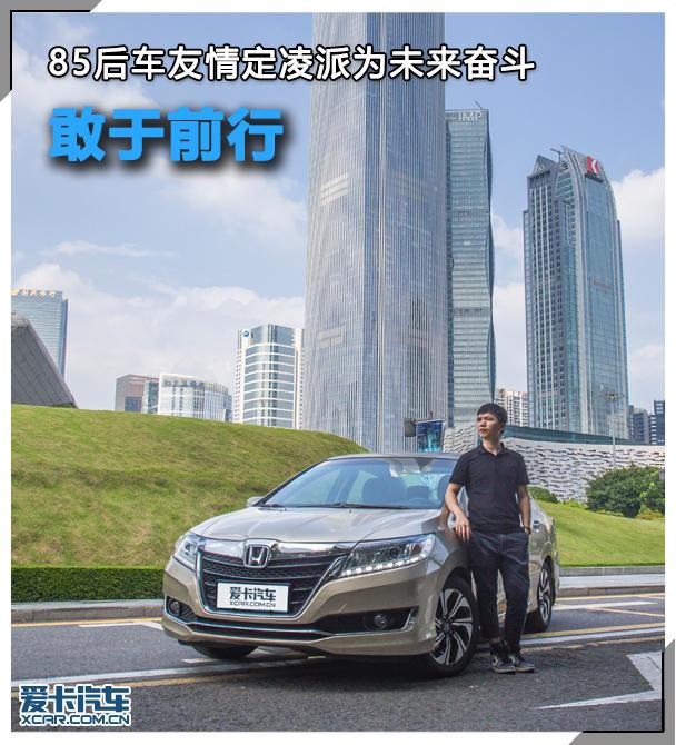 广汽本田2017款凌派