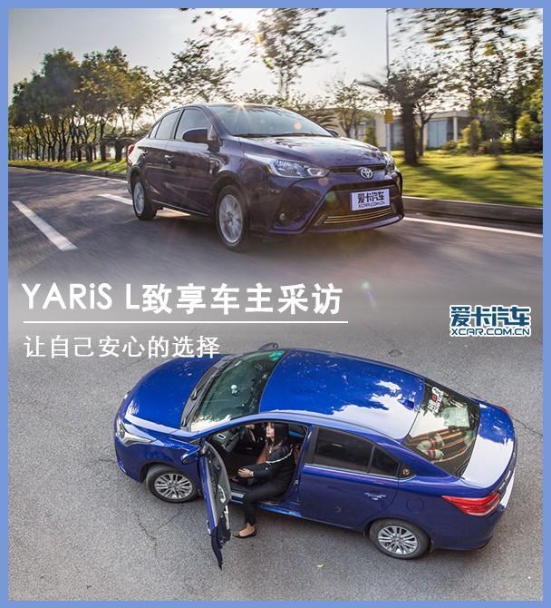 广汽丰田2018款YARiS L 致享